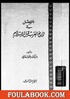المفصل في تاريخ العرب قبل الإسلام - الجزء الثالث