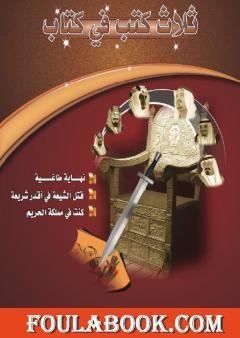 قتل الشيعة في أقذر شريعة