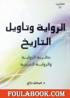 الرواية وتأويل التاريخ - نظرية الرواية والرواية العربية