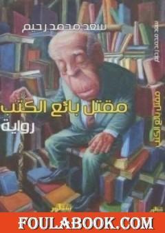 مقتل بائع الكتب
