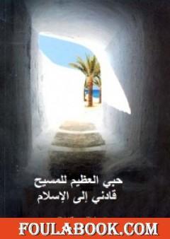 حبي العظيم للمسيح قادني للإسلام