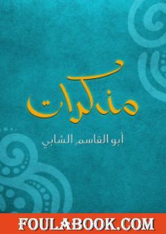 مذكرات أبو القاسم الشابي