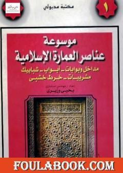 موسوعة عناصر العمارة الإسلامية - الجزء الأول