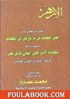 تقرير عن فحص كتاب - فصل الخطاب فى تاريخ قتل عمر بن الخطاب