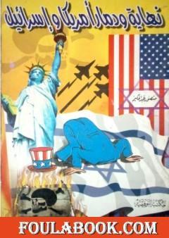 نهاية ودمار أمريكا وإسرائيل