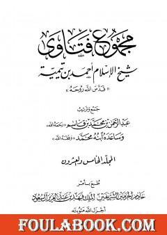 مجموع فتاوى شيخ الإسلام أحمد بن تيمية - المجلد الخامس والعشرون: الفقه ـ الزكاة والصوم