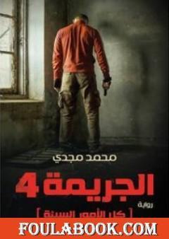الجريمة 4 كل الأمور السيئة