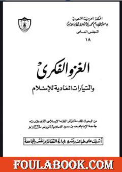 الغزو الفكري والتيارات المعادية للإسلام