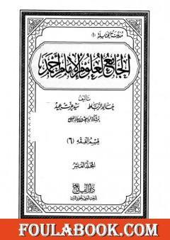 الجامع لعلوم الإمام أحمد - المجلد العاشر: الفقه 6