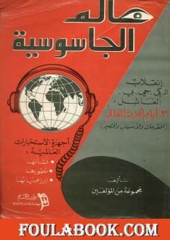 عالم الجاسوسية: أجهزة الاستخبارات العالمية نشأتها وتطورها وأبرز عملياتها