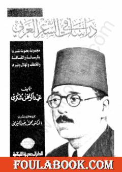دراسات في الشعر العربي