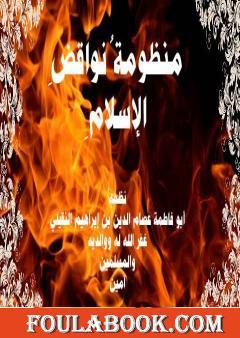 منظومة نواقظ الاسلام