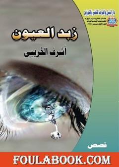 زبد العيون
