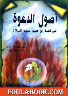 أصول الدعوة من قصة إبراهيم عليه السلام