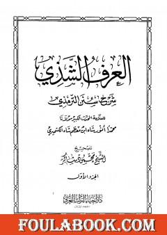 العرف الشذي شرح سنن الترمذي - المجلد الأول