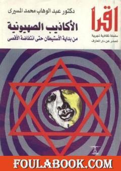 الأكاذيب الصهيونية من بداية الاستيطان حتى انتفاضة الأقصى