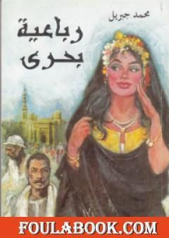 رباعية بحرى - أبو العباس