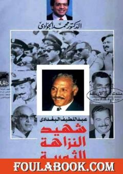 عبد اللطيف البغدادي - شهيد النزاهة الثورية