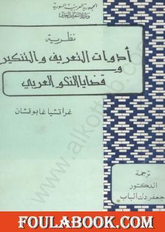 نظرية أدوات التعريف والتنكير وقضايا النحو العربي
