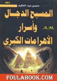 المسيح الدجال وأسرار الأهرامات الكبرى