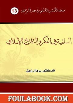 السلفية في الفكر والتاريخ الإسلامي