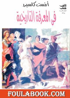 في المعرفة التاريخية