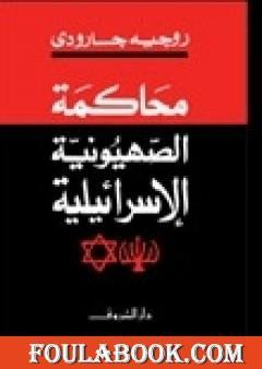 محاكمة الصهيونية الإسرائيلية