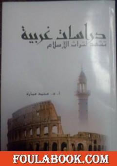 دراسات غربية تشهد لتراث الإسلام