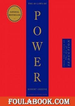 تحميل كتاب 48 قانون للقوة روبرت غرين pdf