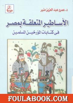 الأساطير المتعلقة بمصر فى كتابات المؤرخين المسلمين