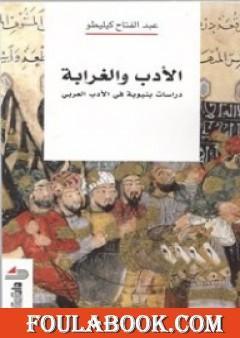 الأدب والغرابة: دراسات بنيوية في الأدب العربي