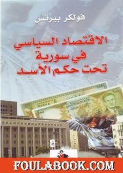 الاقتصاد السياسي في سورية تحت حكم الأسد