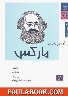 أقدم لك: ماركس