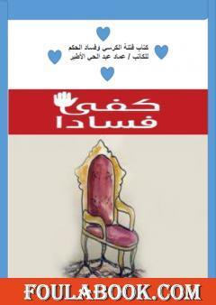 فتنة الكرسي وفساد الحاكم