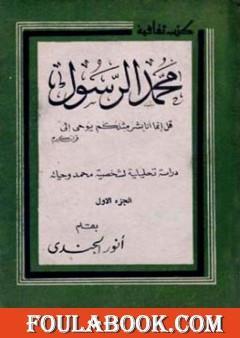 محمد الرسول دراسة تحليلية لشخصية محمد وحياته