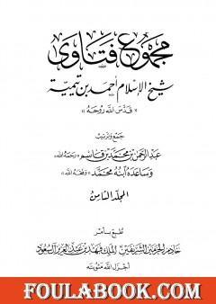 مجموع فتاوى شيخ الإسلام أحمد بن تيمية - المجلد الثامن: القدر