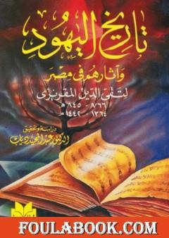 تاريخ اليهود وآثارهم في مصر
