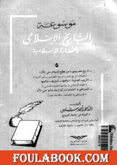 موسوعة التاريخ الإسلامي - الجزء الخامس