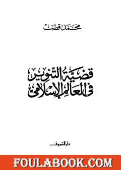 قضية التنوير في العالم الإسلامي