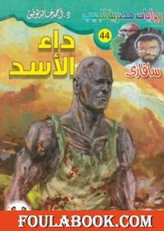 داء الأسد - سلسلة سافاري