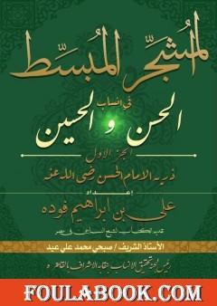 المشجر المبسط في أنساب الحسن والحسين - الجزء الأول