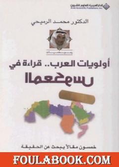 أولويات العرب - قراءة في المعكوس