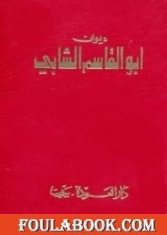 ديوان أبو القاسم الشابي