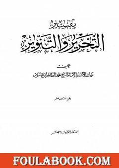 تفسير التحرير والتنوير - الجزء الثامن عشر