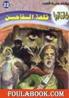 قلعة السفاحين - سلسلة فانتازيا