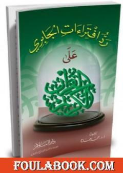 رد افتراءات الجابري علي القرآن الكريم