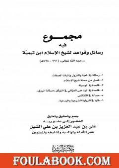 مجموع فيه رسائل وقواعد لشيخ الإسلام ابن تيمية