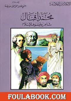 محمد إقبال شاعر وفيلسوف الإسلام