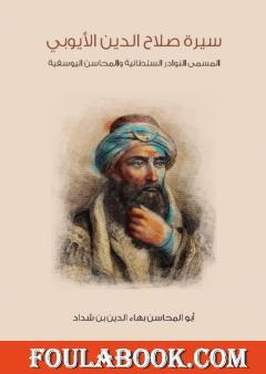 سيرة صلاح الدين الأيوبي: المسمى النوادر السلطانية والمحاسن اليوسفية