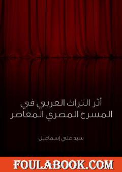 أثر التراث العربي في المسرح المصري المعاصر